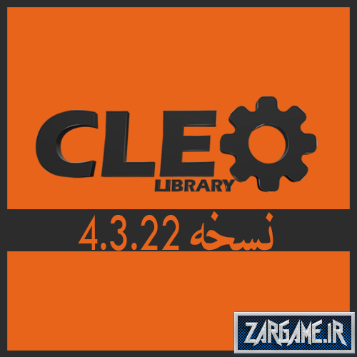 دانلود نسخه جدید نرم افزار CLEO V4.3.22 برای بازی GTA Sa