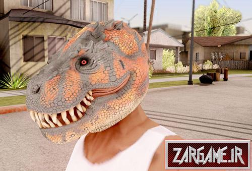 دانلود ماسک دایناسور برای CJ در بازی (GTA 5 (San Andreas