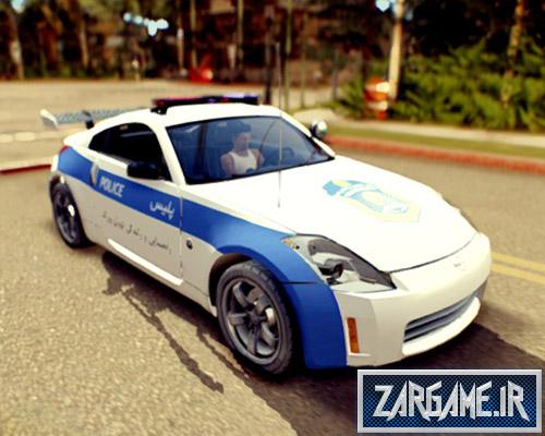دانلود ماشین Nissan 350Z پلیس راهنمایی رانندگی ایرانی برای بازی (GTA 5 (San Andreas