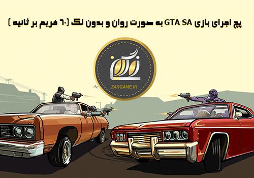 پچ اجرای روان و بدون لگ (60 فریم در ثانیه) برای بازی (GTA 5 (San Andreas