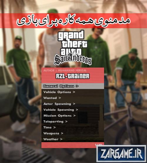 دانلود مد منوی همه کاره برای بازی (GTA 5 (San Andreas