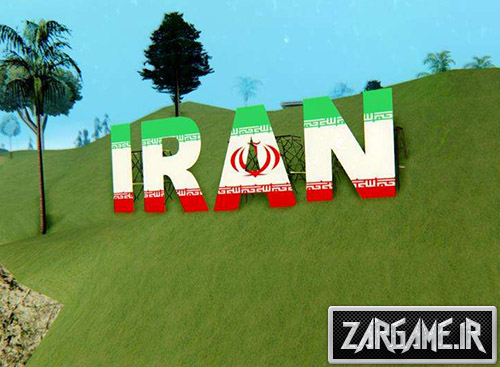 دانلود مد نماد ایران بر روی یکی از کوه های بازی GTA San Andreas