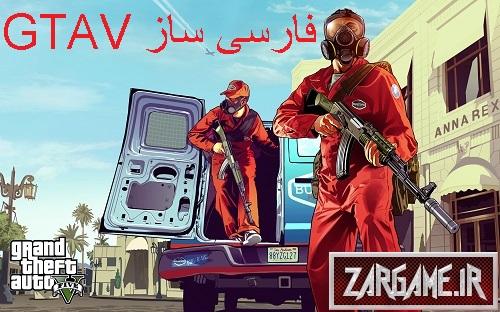 دانلود فارسی ساز آزمایشی برای بازی GTA V ( تا مرحله جواهر فروشی)