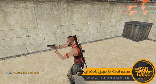 دانلود اسکین واس مونته نگرو در بازی FAR CRY 3 برای بازی کانتر استرایک سورس