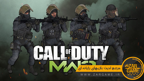 دانلود پک اسکین بازی Call OF Duty: MW3 برای بازی کانتر استرایک سورس (CS:S)