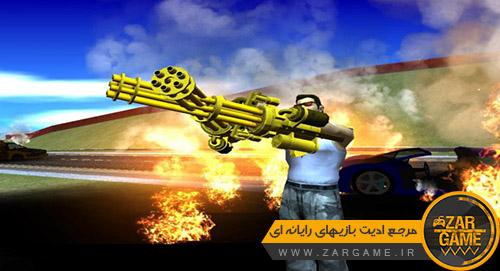 دانلود مود دوتایی شدن تفنگ ها برای بازی (GTA 5 (San Andreas