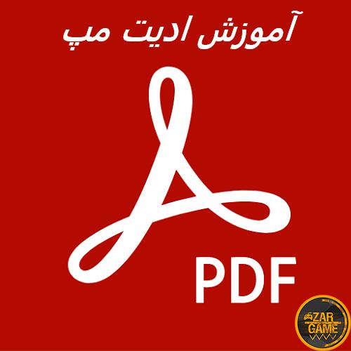 دانلود آموزش ادیت مپ به صورت PDF
