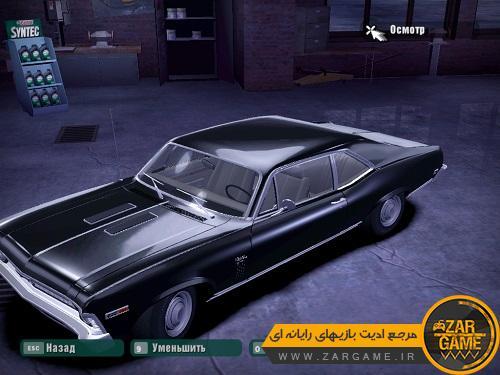 دانلود خودروی Chevorlet Nova SS برای بازی NFS Carbon