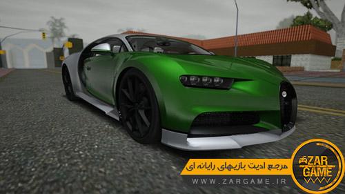 دانلود ماشین 2021 Bugatti Chiron برای بازی (GTA 5 (San Andreas