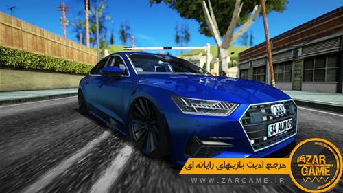 دانلود ماشین Audi A7 2020 برای بازی (GTA 5 (San Andreas