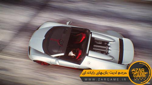 دانلود ماشین Bugatti Veyron Grand Sport Vitesse 2012 برای بازی (GTA 5 (San Andreas