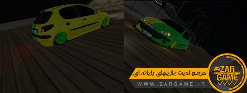 دانلود ماشین پژو 206 دو رنگ برای بازی (GTA 5 (San Andreas