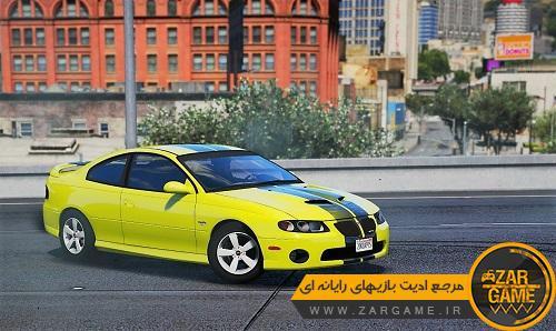دانلود خودروی pontiac gto 2006 برای gta v