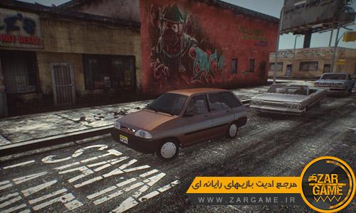 دانلود ماشین پراید استیشن [سایپا سفری] برای بازی (GTA 5 (San Andreas