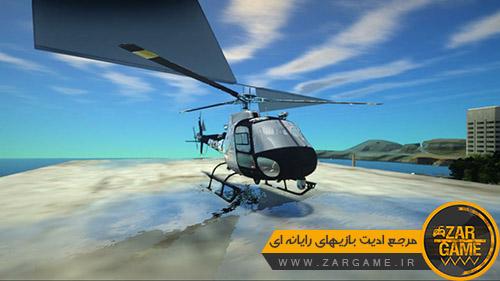 دانلود هلیکوپتر پلیس ناجا برای بازی (GTA 5 (San Andreas