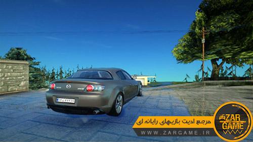 دانلود ماشین مزدا RX-8 با پلاک ملی برای بازی (GTA 5 (San Andreas