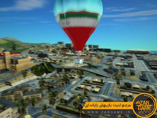 دانلود بالن ایرانی برای بازی (GTA 5 (San Andreas