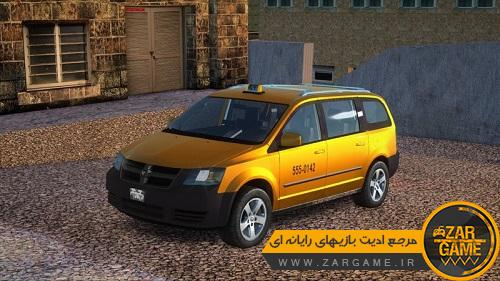 دانلود خودروی تاکسی Dodge Grand Carvan برای بازی (GTA 5 (San Andreas