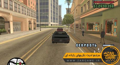 دانلود مود راننده خودکار ماشین ها برای بازی (GTA 5 (San Andreas