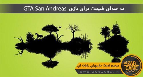 دانلود مود صدای طبیعت برای بازی (GTA 5 (San Andreas