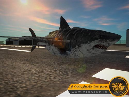 دانلود هواپیمای طرح کوسه برای بازی (GTA 5 (San Andreas