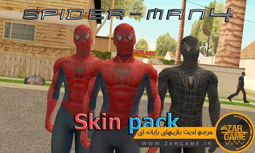 دانلود پک اسکین های بازی اسپایدرمن 4 برای بازی GTA 5 (San Andreas)