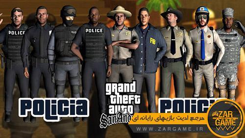 دانلود پک اسکین های مامورین پلیس بازی GTA V برای بازی GTA San Andreas