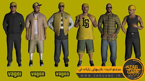 دانلود پک اسکین گروه واگوس در بازی GTA V برای بازی GTA San Andreas