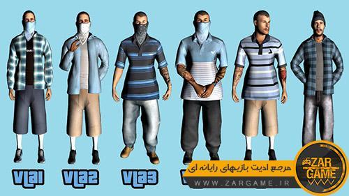 دانلود پک اسکین گروه لوس آزتکاس در بازی GTA V برای بازی GTA San Andreas