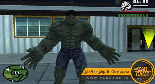 دانلود مود شخصیت هالک برای بازی GTA San Andreas