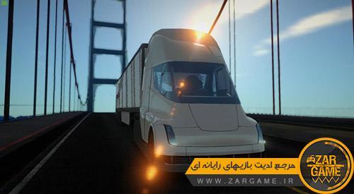 دانلود کامیون کشنده تسلا سمی برای بازی GTA San Andreas