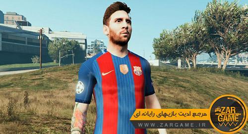 دانلود اسکین لیونل مسی برای بازی GTA V