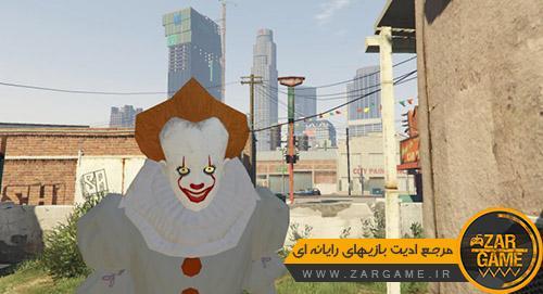 دانلود اسکین شخصیت PENNYWISE (دلقک فیلم IT) برای بازی GTA V
