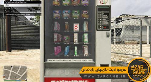 دانلود مد دستگاه فروش مواد غذایی برای بازی GTA V