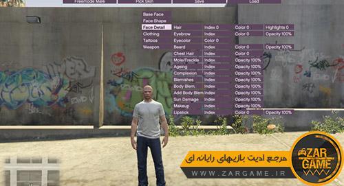 دانلود مد کنترل اسکین برای بازی GTA V