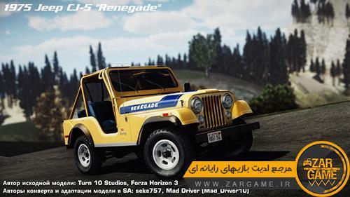دانلود ماشین Jeep CJ-5