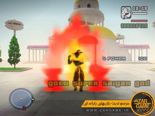 دانلود مد تبدیل به Goku (شخصیت انیمه دراگون بال) برای بازی GTA San Andreas