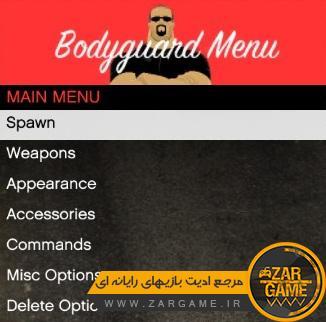 دانلود مد بادیگارد (محافظ شخصی) برای بازی GTA V