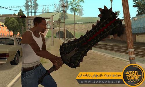دانلود پک اسلحه بازی Monster Hunter برای بازی GTA San Andreas