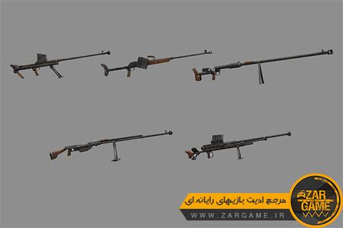 دانلود پک تفنگ های ضد تانک در جنگ جهانی دوم برای بازی GTA San Andreas