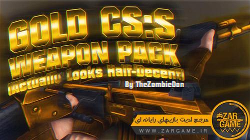 دانلود پک اسلحه طلایی برای بازی Counter Strike Source