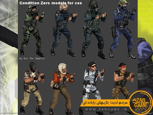 دانلود پک اسکین های CT و T از بازی Condition Zero برای بازی Counter Strike Source