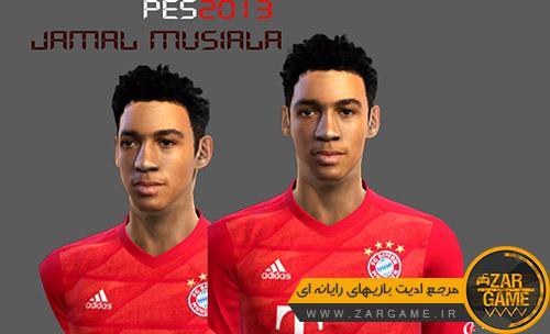 دانلود فیس Jamal Musiala برای بازی PES 2013