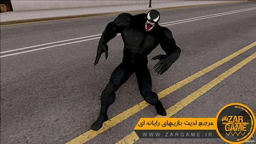 دانلود مد تبدیل به شخصیت ونوم برای بازی GTA San Andreas