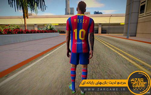 دانلود اسکین لیونل مسی 2021 برای بازی GTA San Andreas