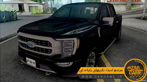 دانلود ماشین Ford F150 2021 Platinum Edition برای بازی GTA San Andreas