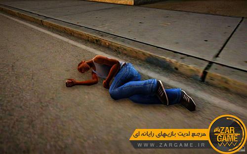 مد خوابیدن در هرمکان برای بازی GTA San Andreas