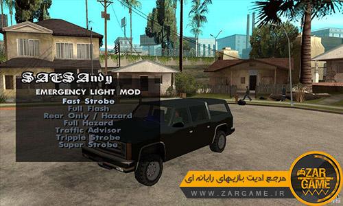 دانلود مد چراغ و آژیر اضطراری برای ماشین ها برای بازی GTA San Andreas