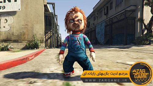 دانلود اسکین کاراکتر Chucky | عروسک قاتل برای بازی GTA V