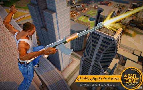 دانلود مد شلیک هنگام سقوط برای بازی GTA San Andreas